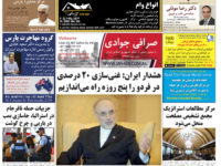 Persian Herald Weekly Issue 1022
