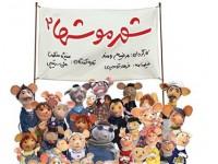 شهر موشها به سوددهی نرسید آیا سینمای ایران از ورشکستگی نجات یافته؟