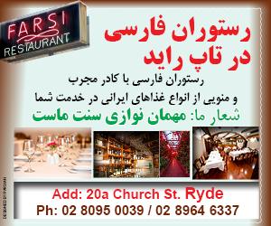 Farsi-Restaurant.jpg