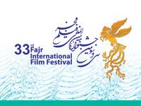 معرفی ۲۲ فیلم سی و سومین جشنواره فجر