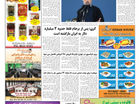 Persian Herald Weekly Issue 952