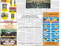 Persian Herald Weekly Issue 956