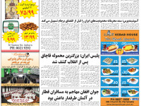 Persian Herald Weekly Issue 965