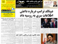Persian Herald Weekly Issue 1008