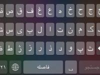 صفحه کلید فارسی برای آیفون؛ در ستایش نیمفاصله
