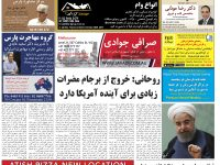 Persian Herald Weekly Issue 1026