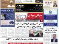 Persian Herald Weekly Issue 1027
