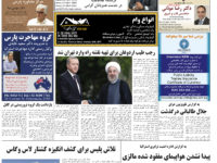 Persian Herald Weekly Issue 1029