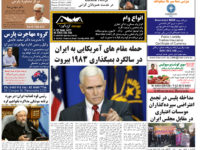 Persian Herald Weekly Issue 1031