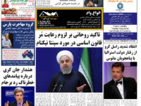 Persian Herald Weekly Issue 1033