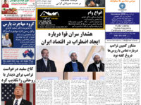 Persian Herald Weekly Issue 1032