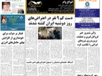 Persian Herald Weekly Issue 1041