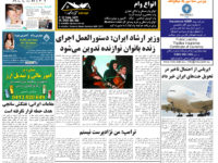 Persian Herald Weekly Issue 1043