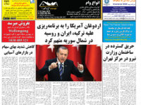Persian Herald Weekly Issue 1046