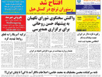 Persian Herald Weekly Issue 1047