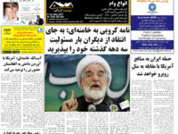 Persian Herald Weekly Issue 1045