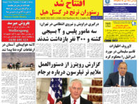 Persian Herald Weekly Issue 1048