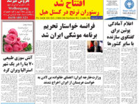 Persian Herald Weekly Issue 1052