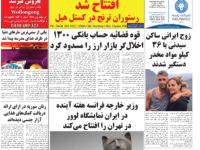 Persian Herald Weekly Issue 1049