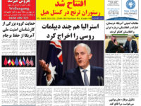 Persian Herald Weekly Issue 1053