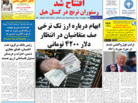 Persian Herald Weekly Issue 1055
