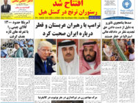Persian Herald Weekly Issue 1054