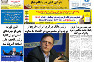 Persian Herald Weekly Issue 1059