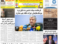 Persian Herald Weekly Issue 1065