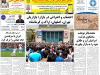 Persian Herald Weekly Issue 1066
