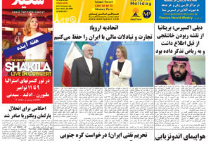 Persian Herald Weekly Issue 1084